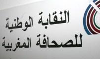 النقابة الوطنية للصحافة المغربية تعبر عن امتعاضها الشديد من متابعة الزملاء عبد الحق بلشكر ومحمد أحداد وكوثر زاكي وعبد الإلاه سخير.