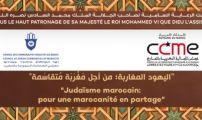 أهم خلاصات ومقترحات اللقاء الدولي حول « اليهود للمغاربة: من أجل مغربة متقاسمة ».