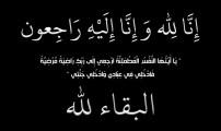 أحر التعازي لصديقنا زريوح مرزوق في رحيل والده الكريم رحمه الله.