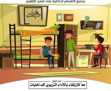 """داخليتي""""بيتي"""" مشروع للإرتقاء بأداء داخليات المؤسسات التعليمية"""