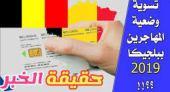 مكتب الأجانب في بلجيكا و حقيقة تسوية أوضاع المهاجرين
