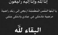 أحر التعازي للبشيري محمد في وفاة والـده.