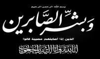 أحر التعازي و أصدق مشاعر المواساة لعائلة الدكتور عبد الله بوصوف في وفاة عمه.
