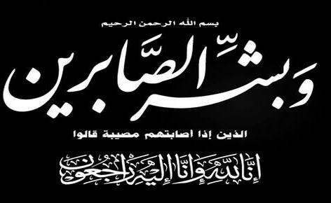 أحر التعازي و أصدق مشاعر المواساة لعائلة الدكتور عبد الله
