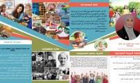 """الجمعية المغربية لدعم الطفل التوحدي بالناضور تعلن عن تنظيم  دورة تكوينية حول منهج المونتيسوري التربوي تحت شعار """" مونتيسوري نحو عالم أفضل"""
