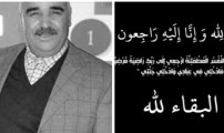 تعزية في وفاة نائب عميد كلية سلوان الأستاذ  ميمون الحرشاوي  وهذا هو الزمان والمكان الذي سيوارى فيه جثمانه الطاهر