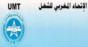 الاتحاد المغربي للشغل يصدر بلاغ للرأي العام