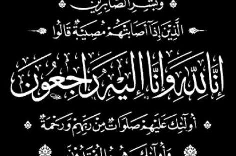تعزية لصديقنا حسن بوصفية في وفاة والده .