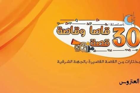 """سلسلة أدبية رمضانية للأستاذ محمد العتروس بعنوان: """"ثلاثون قاصا وقاصة.. ثلاثون قصة"""""""