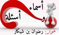 ضيف أسماء وأسئلة: الكاتب والناقد محمد أقوضاض