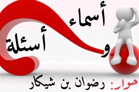 ضيفة أسماء وأسئلة: الكاتبة والاعلامية يسرى طارق
