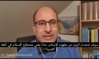 ماذا يعني الإسلام؟ شريط تربوي باللغة الهولندية حول  ? Wat betekent Islam
