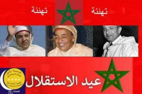 تخليذ الذكرى 65 لعيد الإستقلال :انتصار إرادة العرش والشعب