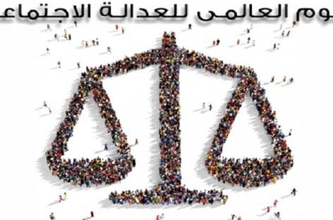 """اليوم العالمى للعدالة الاجتماعية """"20 فبراير"""""""