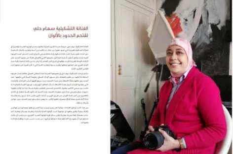 """لقاء مع """"ثقل الحدود"""" الذي حملته الفنانة سهام حلي من الناظور على كاهل لوحاتها"""
