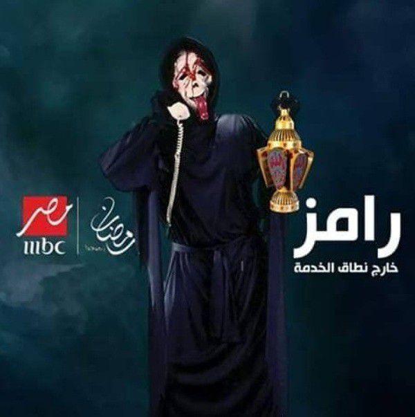 Ramez Jalal poster