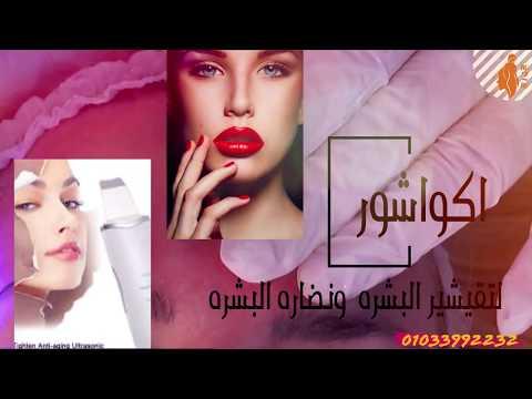 تصميم فيديو لعيادة تجميل من شركة الجوهرة للإعلام الرقمي