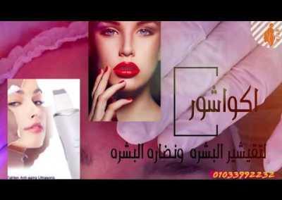 تصميم فيديو تسويقي احترافي لعيادات التجميل