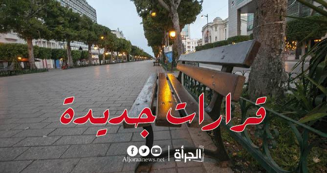 صدور قرارات جديدة تهم ولايات تونس الكبرى