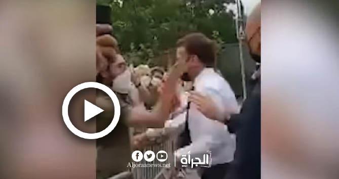 مواطن فرنسي يصفع الرئيس ماكرون أثناء جولة له جنوب فرنسا