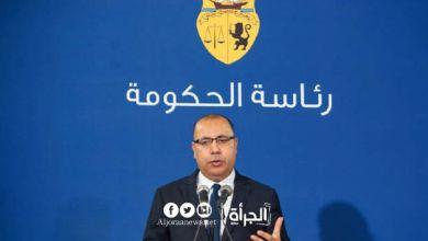 مطالبة رئيس الحكومة بالاستقالة.. والمشيشي يتوجّه هذا المساء بكلمة للشعب التونسي