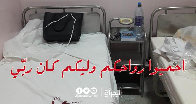 طبيب مقيم بمستشفى عمومي : احميوا رواحكم وليكم كان ربّي