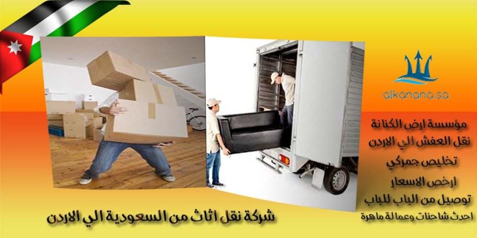 شركة نقل اثاث من السعودية الي الاردن