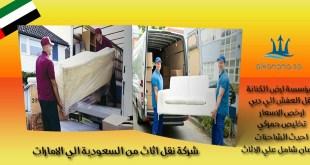 شركة نقل اثاث من السعودية الي الامارات