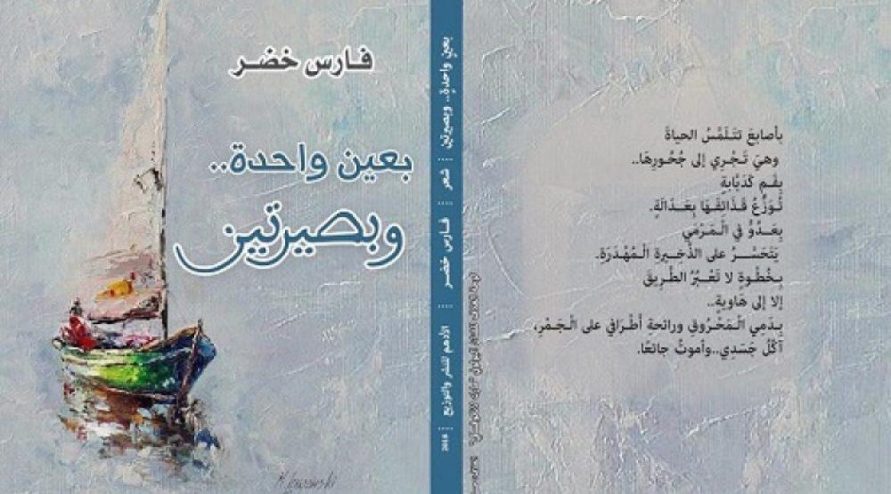 فارس خضر شعرية الاستبصار موقع الكتابة الثقافي