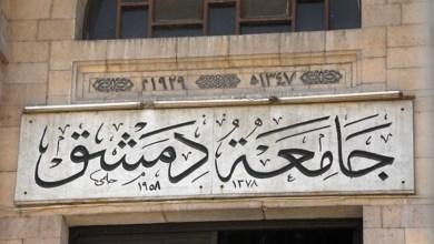 Photo of جامعة دمشق تلغي قرار علامة الصفر للطالب الذي يغير قاعته وتكتفي بالإنذار
