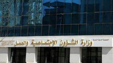 Photo of وزارة الشؤون الإجتماعية تعلن عن إجراء مسح شامل لسوق العمل بداية آب المقبل