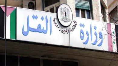 Photo of وزارة النقل تطلق خدمة الاستعلام الإلكتروني عن المركبات
