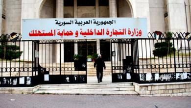 Photo of التجارة الداخلية تقرر وقف إغلاق المحال التي تبيع مواد مهرّبة واستبداله بالغرامات المالية