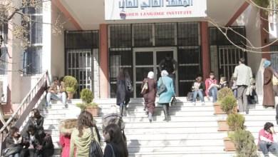 Photo of المعهد العالي للغات في دمشق يحدد موعد امتحان اللغة الأجنبية للقيد في الماجستير