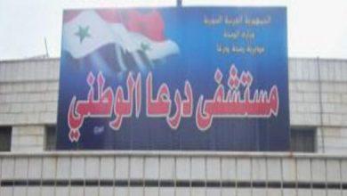Photo of الهيئة العامة لمستشفى درعا تعلن عن اختبار للتعاقد مع 42 مواطناً