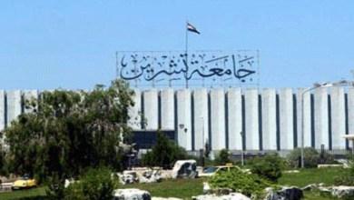 Photo of خمسة مليارات لمشروع توسع الهندسات في جامعة تشرين باللاذقية