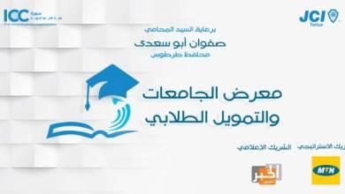 Photo of معرض الجامعات والتمويل الطلابي للمرة الأولى في طرطوس