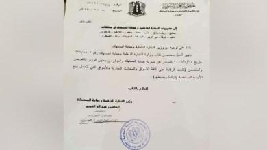 """Photo of بعد أن قوبل بالرفض الشديد.. وزارة التجارة تلغي العمل بقرار مخالفة محلات ألبسة """"البالة"""""""