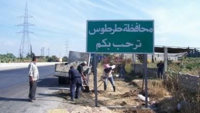 Photo of أكثر من 2.5 مليار ليرة سورية لصيانة شبكة الطرق المركزية بطرطوس