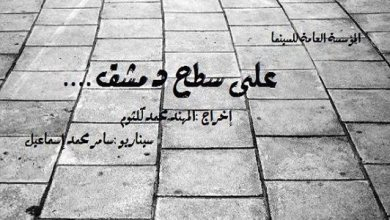 """Photo of الفيلم السوري """"على سطح دمشق"""" يحصد جائزة في الدار البيضاء بالمغرب"""