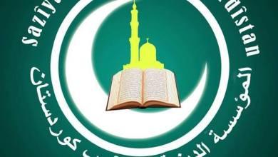 "Photo of جامعة ""الإسلام الديمقراطي"" .. آخر ابتكارات ""الإدارة الكردية"" في الحسكة"