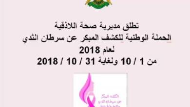 Photo of صحة اللاذقية تطلق الحملة الوطنية المجانية للكشف المبكر عن سرطان الثدي