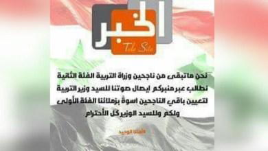 Photo of ناجحون في مسابقة التربية يشتكون عدم التعيين ويناشدون الوزير .. والوزارة ترد