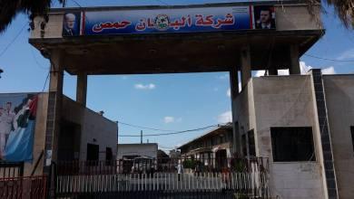Photo of ألبان حمص تعلن عن مسابقة لتعيين 18 عاملاً