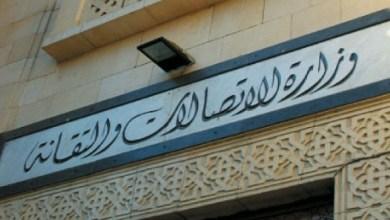 """Photo of وزارة الاتصالات """"خايفة"""" على خصوصية المواطنين"""