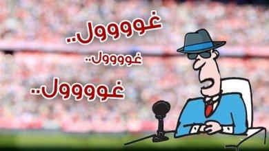 "Photo of كرة القدم تشتكي من ""سماجة"" المعلّقين في التلفزيون السوري"