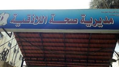 Photo of رد رسمي من مديرية صحة اللاذقية حول مادة نشرت في تلفزيون الخبر