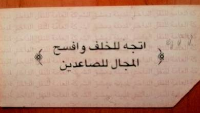 "Photo of ""الخالة أمونة"" وتذاكر الباص القديمة"