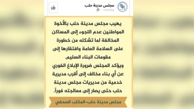 Photo of مواطن يفاجأ بتسريب شكوى تقدم بها إلى مجلس مدينة حلب إلى المشتكى عليه