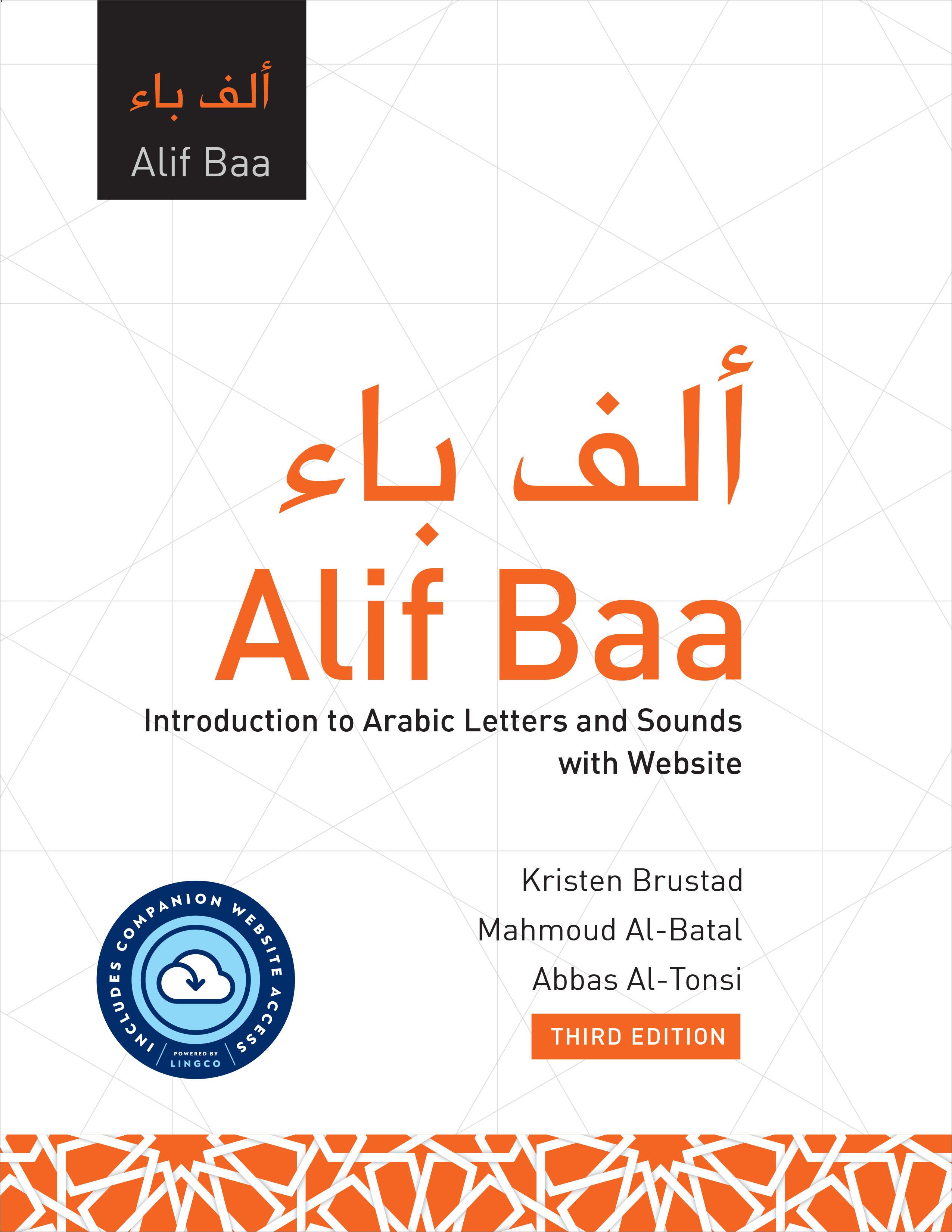 Alif Baa with Website